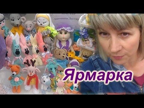 Ярмарка игрушек Видеоотчёт  Часть первая