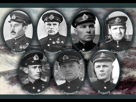 Бесстрашные герои подводного флота