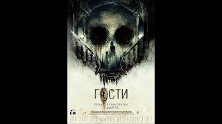 Фильм Гости (2019) - трейлер на русском языке