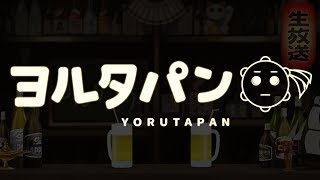 [LIVE] 【 3月7日21:00~生放送 】 ヨルタパン〜第一回Twitterいいね選手権〜