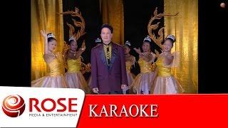 ลำดวนลืมดง - ศรชัย เมฆวิเชียร (KARAOKE) ลิขสิทธิ์ Rose Media