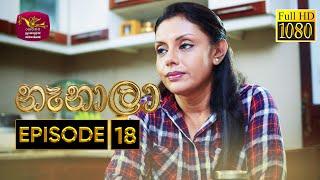 Nenala - නෑනාලා | Episode 18 - (2020-11-03) | Rupavahini Teledrama @Sri Lanka Rupavahini Thumbnail