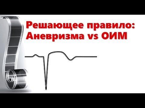 Аневризма или острый инфаркт?