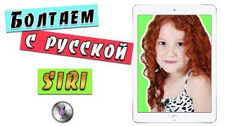 SIRI На РУССКОМ | 😂  Болтаем с русской Siri от Эпл | Приколы с сири