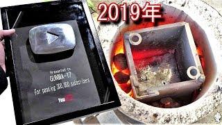 旧型銀の盾復元!YouTube Playbutton Restore 旧型のコストがヤバイ 鋳造.casting 粘土型 clay インクジェットに白がない時 thumbnail