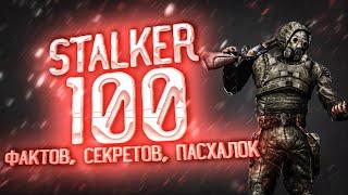 100 НОВЫХ ФАКТОВ, СЕКРЕТОВ, ПАСХАЛОК СТАЛКЕР