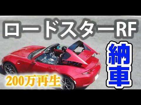 【納車動画】NDロードスターRF 【MX-5 RF】