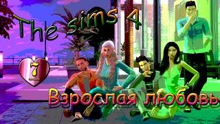 The sims 4 ♥♥♥Взрослая любовь♥♥♥  Неоправданная месть #7 (18+)