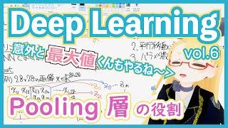 【深層学習】プーリング層 - シンプルだけど大きな役割を担う層【ディープラーニングの世界 vol. 6 】 #058 #VRアカデミア #DeepLearning