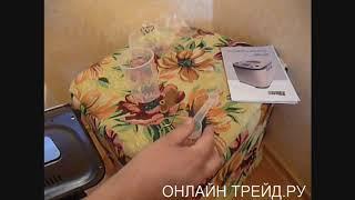 ОНЛАЙН ТРЕЙД.РУ — Хлебопечь MYSTERY MBM-1210