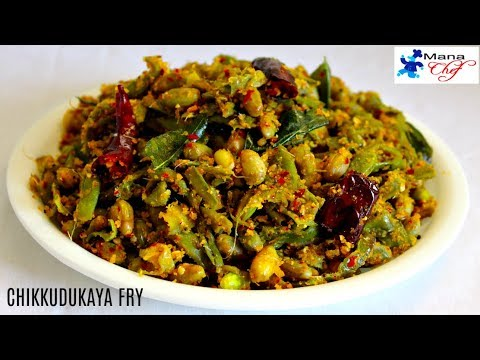 how to make beans fry in telugu
