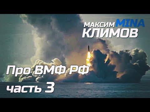 Максим mina Климов