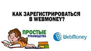 Как зарегистрироваться в webmoney?