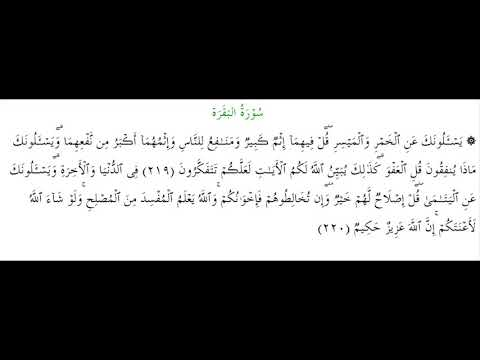SURAH AL-BAQARA #AYAT 219-220: 27th June 2018