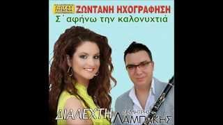 Σ'αφήνω Την Καλονυχτιά - Διαλεχτή & Δημήτρης Λαμπάκης