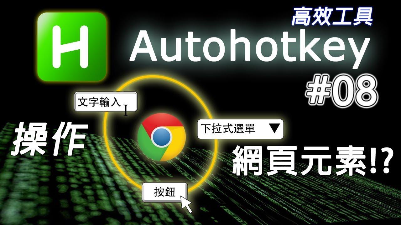 【AHK】#08 一鍵填寫完網頁表單? 如何用AHK操作網頁元素 - Autohotkey組合技巧