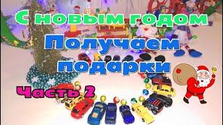 С НОВЫМ ГОДОМ!!! Машинки получают подарки / Мультфильмы про машинки / Видео для детей / Часть 2