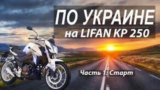 Путешествие на мотоцикле Lifan KP 250 по Украине.  Часть 1.  Умань