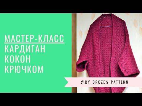Кардиган кокон крючком / Crochet  Cocoon Cardigan