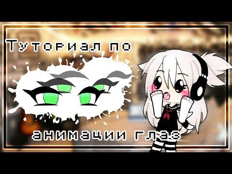Туториал по анимации глаз × гача лайф × gacha life × туториал