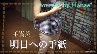 動画投稿1回目です   手嶌葵さん『明日への手紙』をカバーさせていただ...