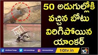 50 అడుగుల్లోకి వచ్చిన బోటు.. విరిగిపోయిన యాంకర్ | Dharmadi Satyam About Retrieving Boat  News
