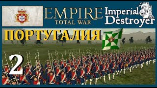 Португалия 2 EMPIRE TOTAL WAR Imperial Destroyer 5.0