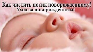 Уход за новорожденным. 3 СПОСОБА, как чистить носик новорожденному. ПОЛЕЗНО ЗНАТЬ!