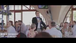 Ведущий на свадьбу  Юрий Бринер. Свадебный ведущий спб. Не тамада