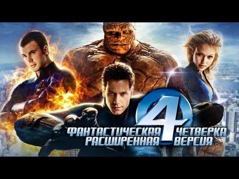 Фантастическая четверка 3 - Русский Антитрейлер 2015 ВОДА