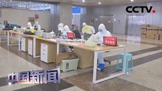 [中国新闻] 《柳叶刀》总编积极评价中国抗疫措施 | 新冠肺炎疫情报道
