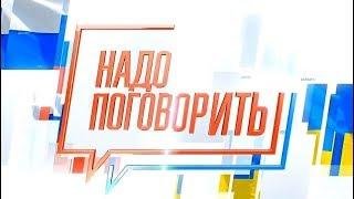 """""""Надо поговорить!"""" - Проект России и Украины. Прямая трансляция"""