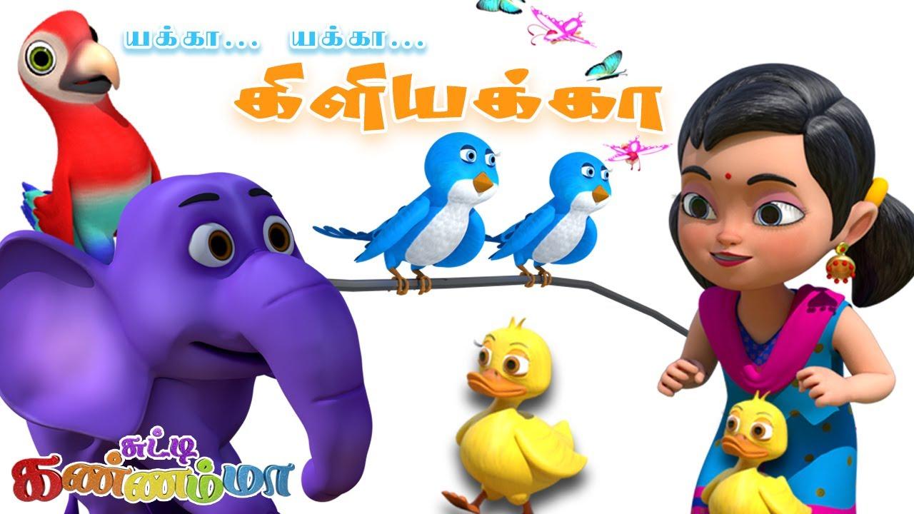 Yekka Yekka Kiliyakka Tamil Kids Song | யக்கா யக்கா கிளியக்கா சுட்டி கண்ணம்மா தமிழ் குழந்தை பாடல்கள்