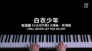 许诗茵 (SING女团) – 白衣少年钢琴抒情版 电视剧《小女花不弃》片尾曲 I Will Never Let You Go Piano Cover