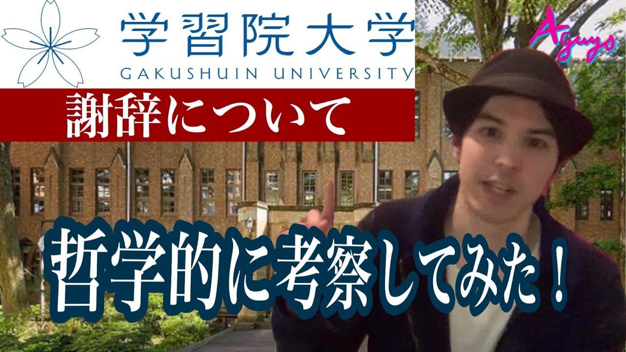 大学 謝辞 学習院