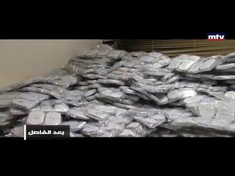 Bel Jerm El Machhoud - Part 1 - مكافحة تهريب المخدرات