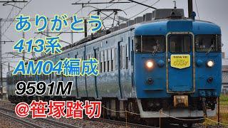 あいの風とやま鉄道  ありがとう413系  臨時6両運転  9591M @笹塚踏切