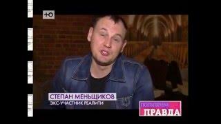 Семён Фролов и Сова-Егорова разошлись со скандалом!