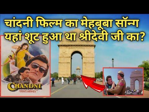 Download चांदनी फिल्म की शूटिंग यहां पर हुई थी Chandni Film Shooting Location |Chandni Film Scene Location !