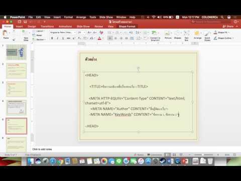 บทเรียนออนไลน์ : บทที่ 1 โครงสร้างของภาษา HTML