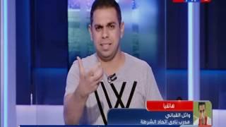 كورة_كل_يوم |وائل القباني مدرب نادى اتحاد الشرطة يعلق على مباراة الامس