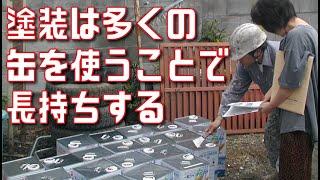 外壁塗装の失敗原因。塗料の薄めすぎ・外壁モルタル編① thumbnail