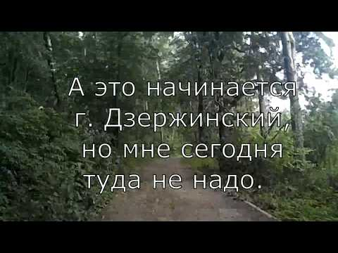 Из Лыткарино до Дзержинского через лес на велике.  Большой скучный файл. Не смотреть).