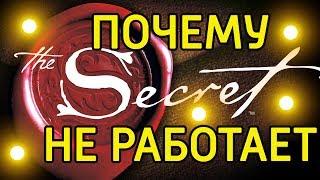 8 секретов без которых фильм секрет не работает –Почему силы мысли мало чтобы стать успешным в жизни