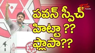 Pawan Kalyan Tirupati Speech Hit or Flop ?