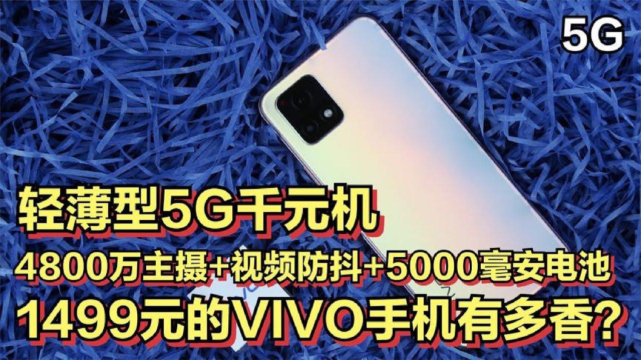 1499元的VIVO手机有多香?双模5G+4800万防抖主摄+5000毫安大电池