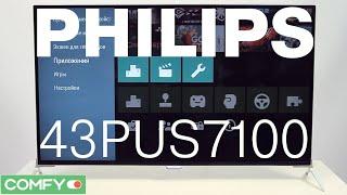 Philips 43PUS7100/12 - UltraHD-телевизор с 3D - Видеодемонстрация от Comfy.ua(Philips 43PUS7100/12 - современный телевизор cо Smart TV на базе Android. Красочную картинку обеспечивает 4к экран, а подсвет..., 2015-07-23T14:57:49.000Z)