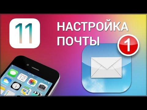 Как настроить корпоративную почту на iphone