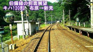 【芸備線の前面展望】伯備線上り 普通 キハ120形 布原→新見 JR西日本 秘境駅 ローカル線