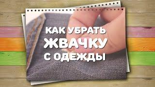 Как убрать жвачку с одежды / Хитрости жизни